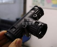 T型尼龍三通波紋管接頭,尼龍T型浪管防水接頭,塑料T型三通快插接頭