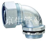 DWJ型90度防水彎接頭 包塑金屬軟管90度彎頭